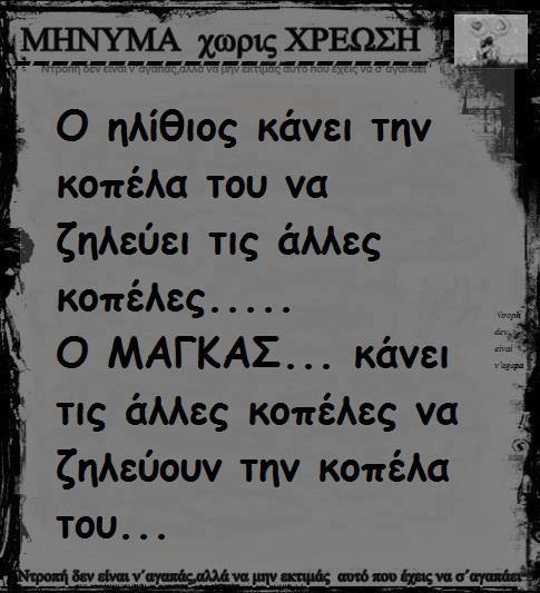 greek, love, ellinika, greek quotes, agapi