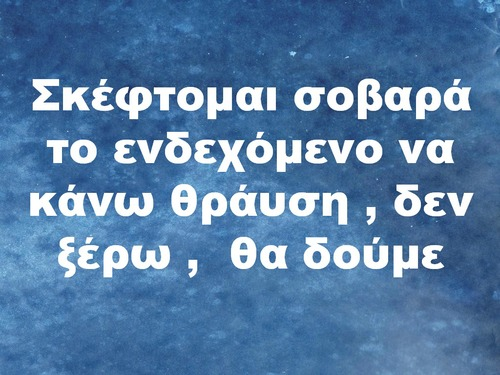 Greece Greek Quotes Inspiring Picture Favim