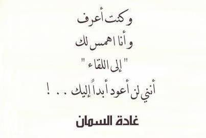 gallery for arabic sad quotes