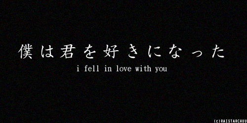 I Love You Quotes Japanese : aishiteru, i love you, japanese, kanji, love, quote, text, you