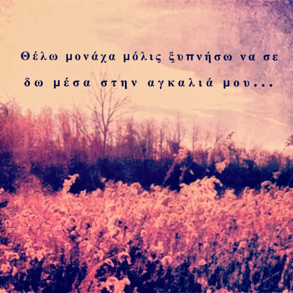 ellinika, greek, greek quotes, love, nature, photography, quotes ...