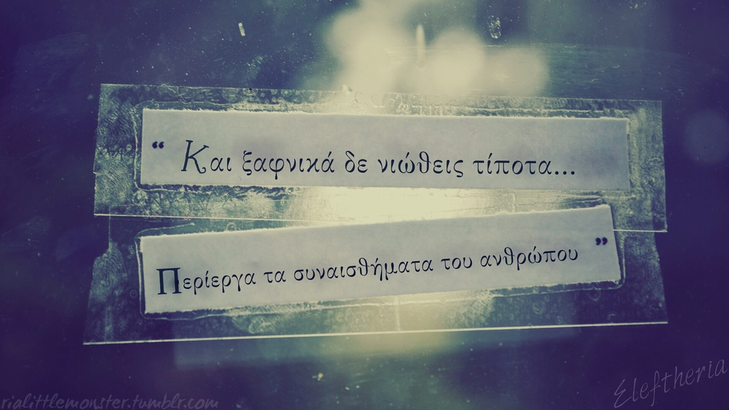 Tumblr Quotes About Love For Him Greek : greek, greek quotes, greek text, love quotes, ???????? ...