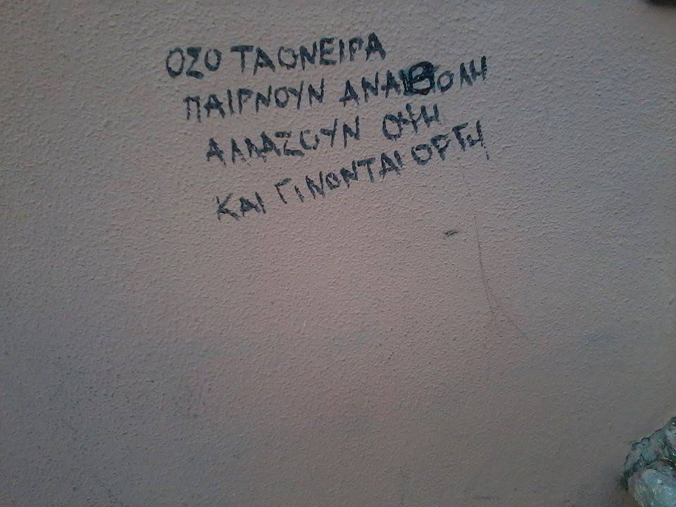 Tumblr Quotes About Love For Him Greek : greek, greek quotes, quote, ????????, ??????